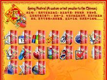 Spring Festival 2006